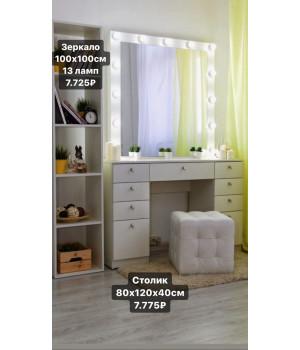 Туалетный стол с зеркалом и подсветкой 80х120