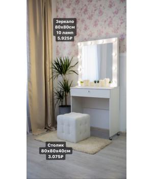 Косметический столик с зеркалом в раме и подсветкой 80х80